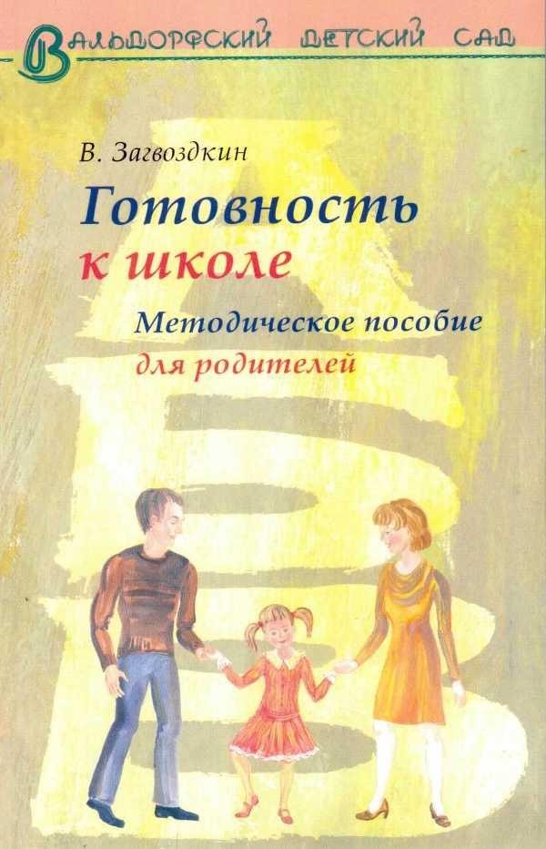 Эльконин д. Б. Детская психология [doc] все для студента.